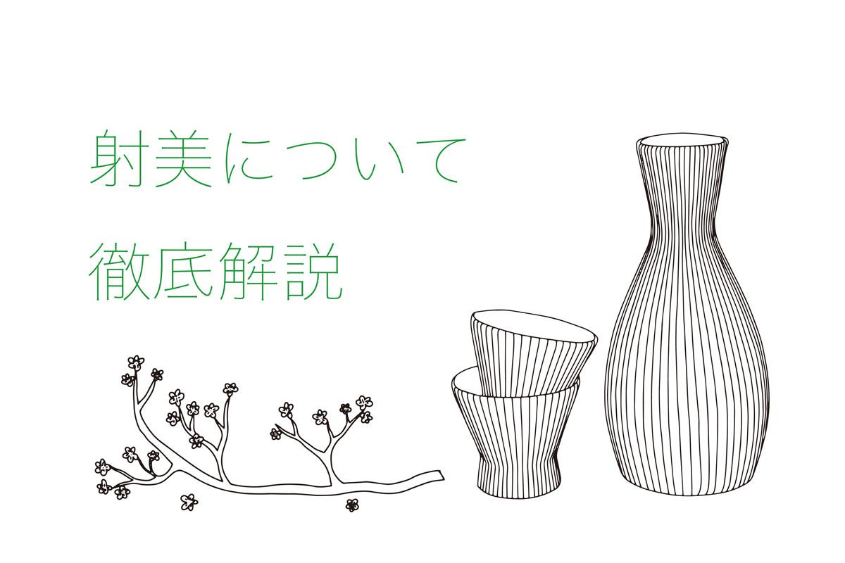 射美の日本酒を徹底解説!味の特徴は?どんなこだわりがあるの?|theDANN media