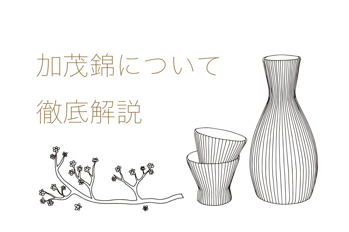 加茂錦の日本酒を徹底解説!味の特徴は?どんなこだわりがあるの?|theDANN media