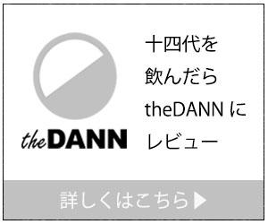 十四代を飲んだらtheDANNにレビュー|theDANN media