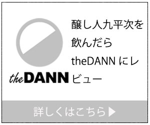 f:id:thedannposts:20190812154717j:plain