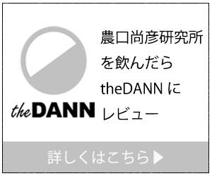 農口尚彦研究所を飲んだらtheDANNにレビュー|theDANN media