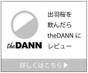 出羽桜を飲んだらtheDANNにレビュー|theDANN media