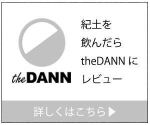 紀土を飲んだらtheDANNにレビュー|theDANN media
