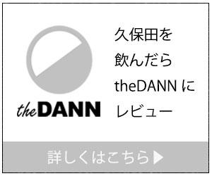 久保田を飲んだらtheDANNにレビュー|theDANN media
