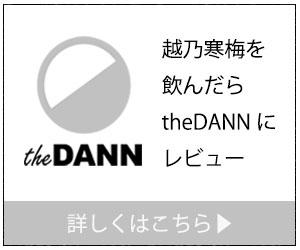 越乃寒梅を飲んだらtheDANNにレビュー|theDANN media