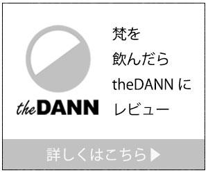 梵を飲んだらtheDANNにレビュー|theDANN media