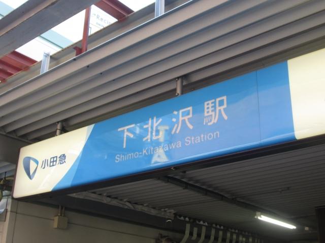 下北沢駅周辺の酒屋・ワインショップ|theDANN media