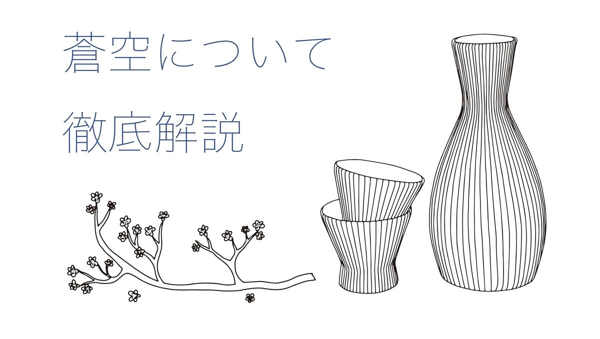 蒼空の日本酒を徹底解説!味の特徴は?どんなこだわりがあるの?|theDANN media