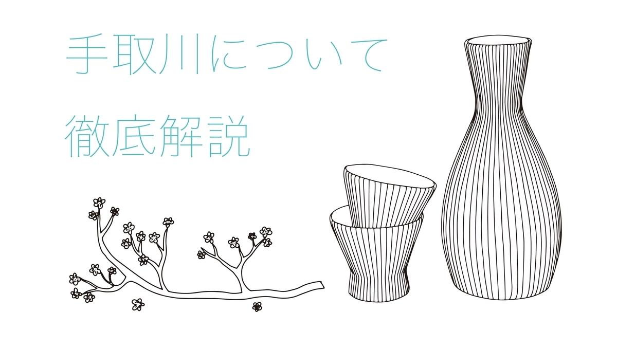 手取川の日本酒を徹底解説!味の特徴は?どんなこだわりがあるの?|theDANN media