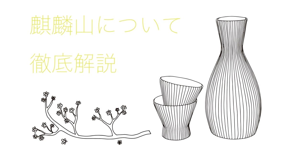麒麟山の日本酒を徹底解説!味の特徴は?どんなこだわりがあるの?|theDANN media