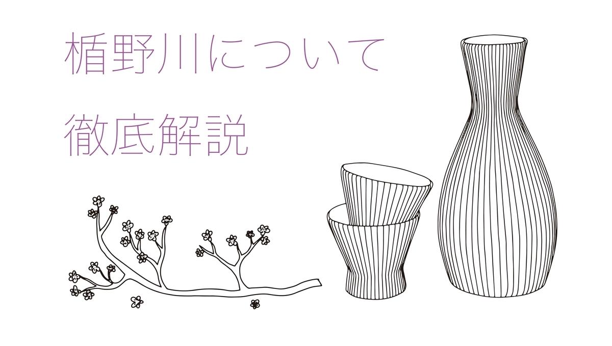 楯野川の日本酒を徹底解説!味の特徴は?どんなこだわりがあるの?|theDANN media