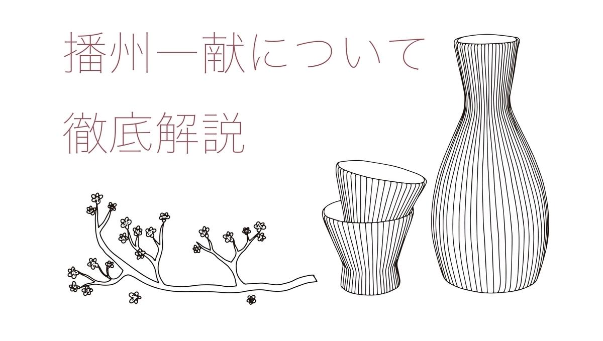 播州一献の日本酒を徹底解説!味の特徴は?どんなこだわりがあるの?|theDANN media
