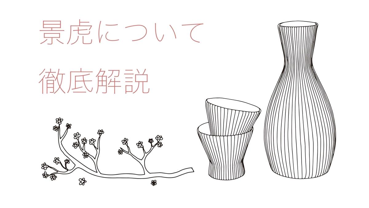 景虎の日本酒を徹底解説!味の特徴は?どんなこだわりがあるの?|theDANN media