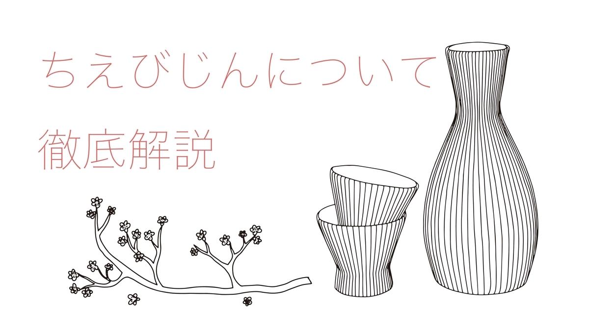 ちえびじんの日本酒を徹底解説!味の特徴は?どんなこだわりがあるの?|theDANN media