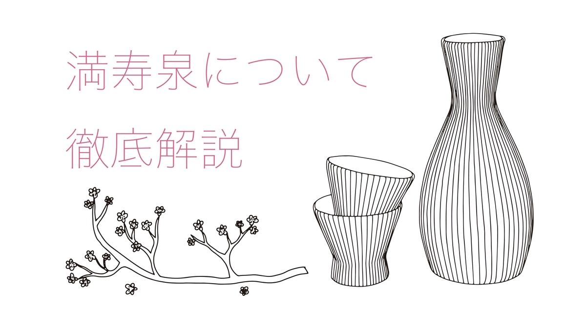 満寿泉の日本酒を徹底解説!味の特徴は?どんなこだわりがあるの?|theDANN media