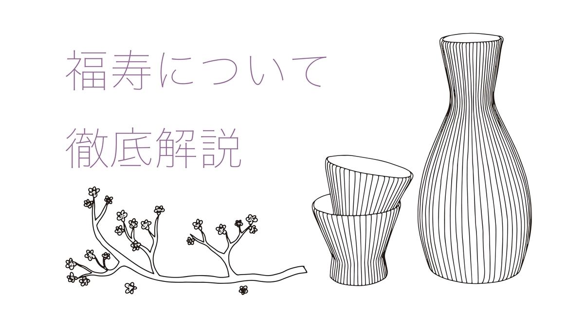 福寿の日本酒を徹底解説!味の特徴は?どんなこだわりがあるの?|theDANN media