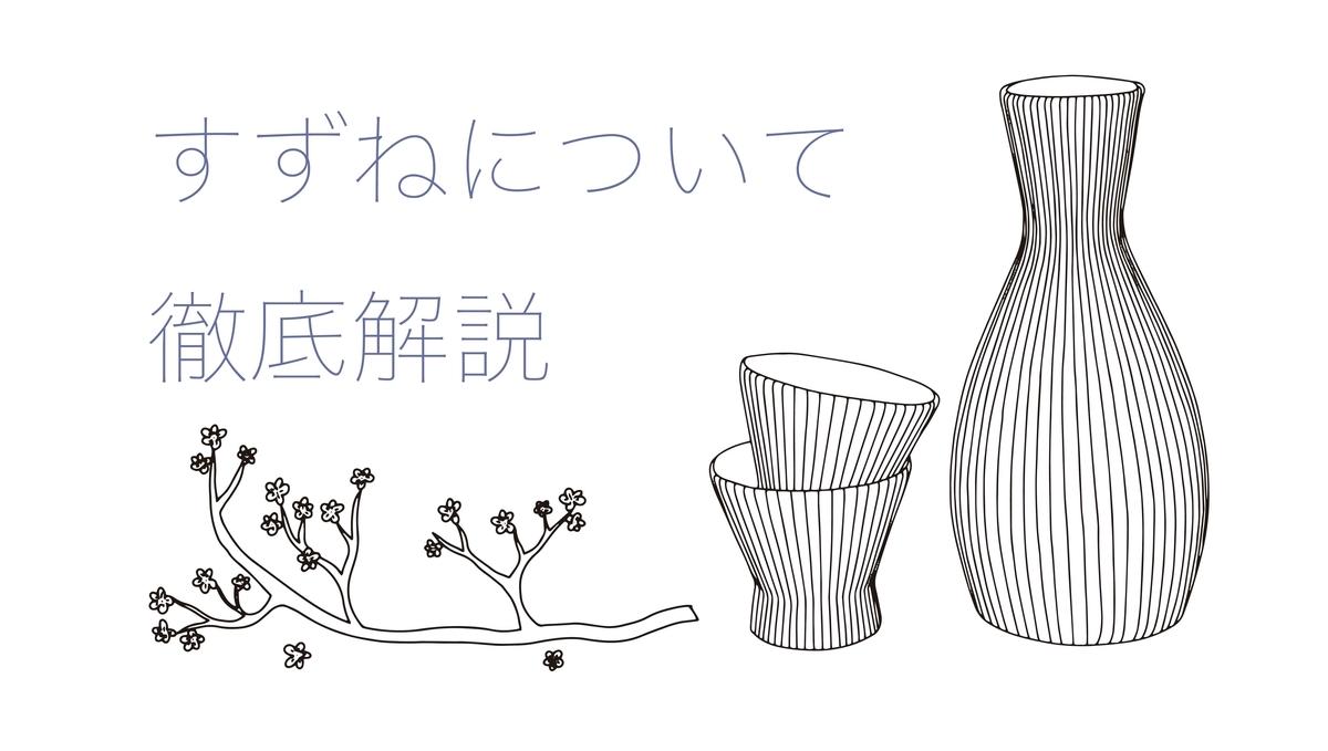 すずねの日本酒を徹底解説!味の特徴は?どんなこだわりがあるの?|theDANN media