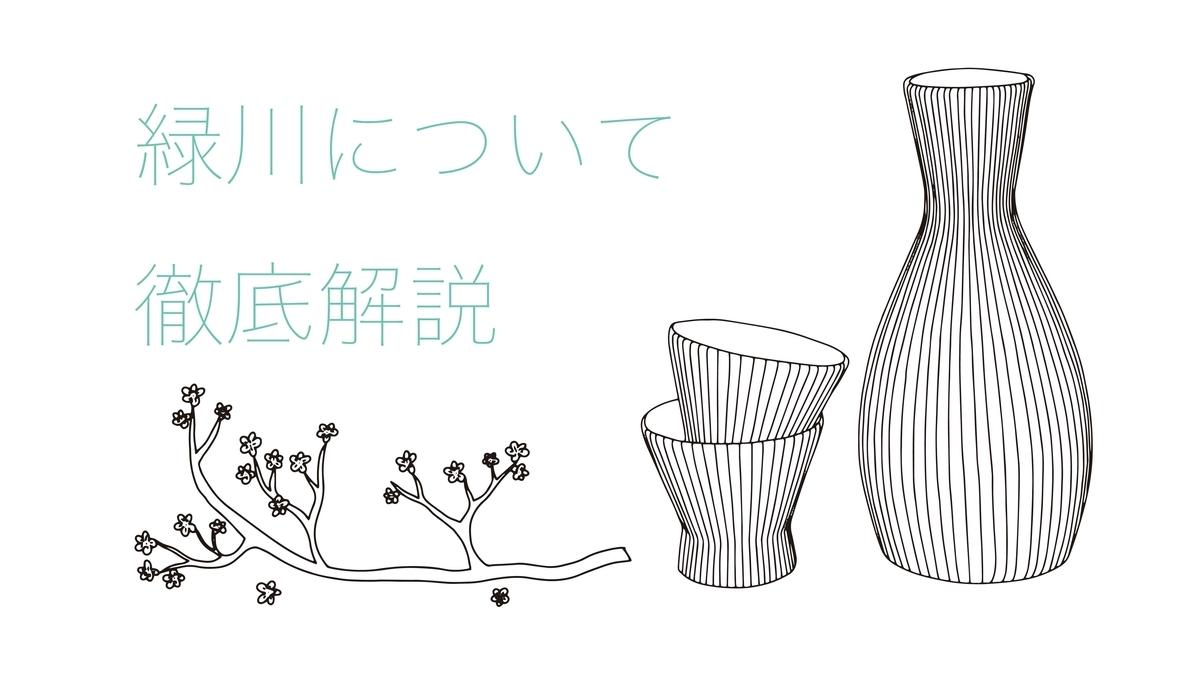 緑川の日本酒を徹底解説!味の特徴は?どんなこだわりがあるの?|theDANN media