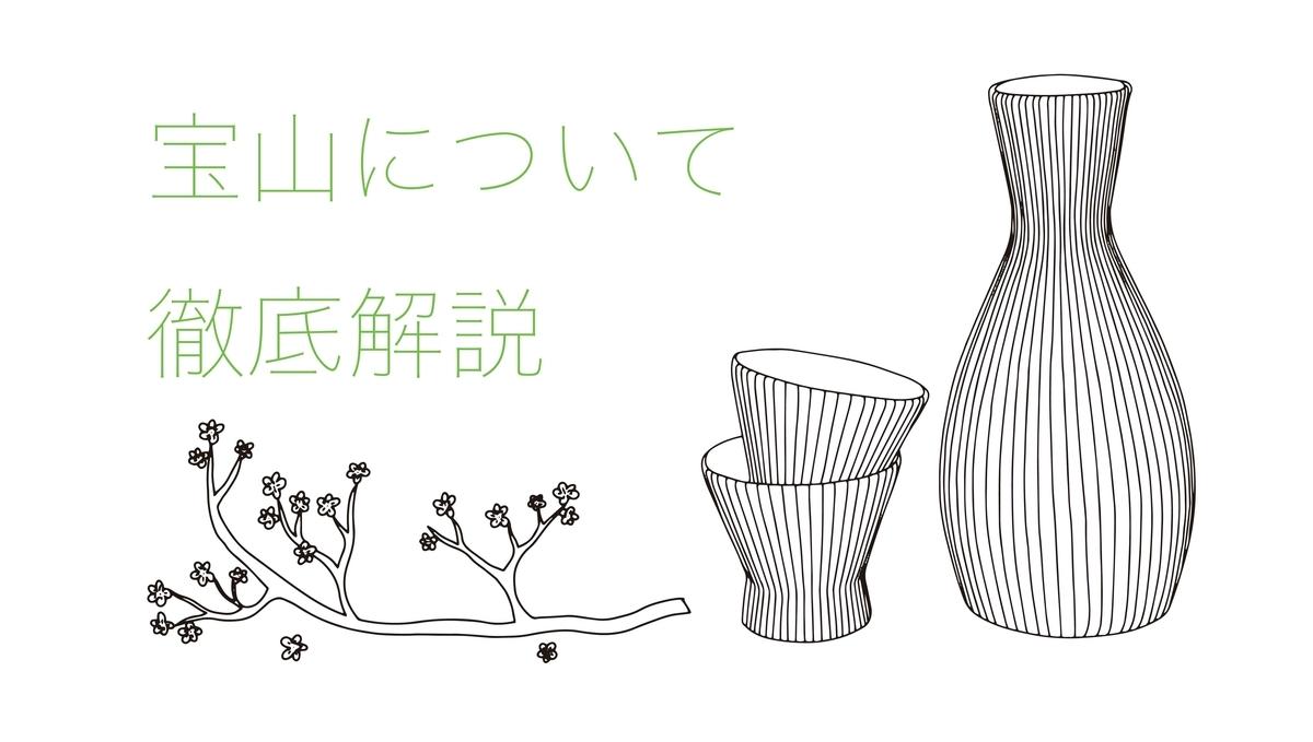 宝山の日本酒を徹底解説!味の特徴は?どんなこだわりがあるの?|theDANN media