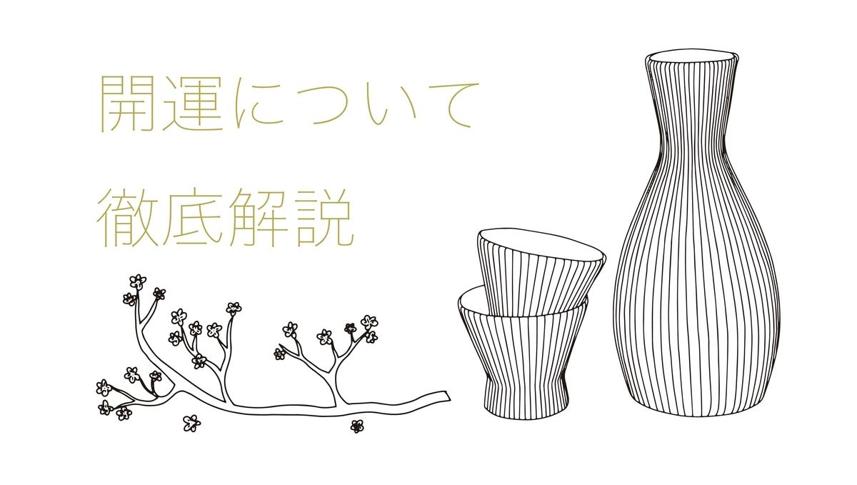 開運の日本酒を徹底解説!味の特徴は?どんなこだわりがあるの?