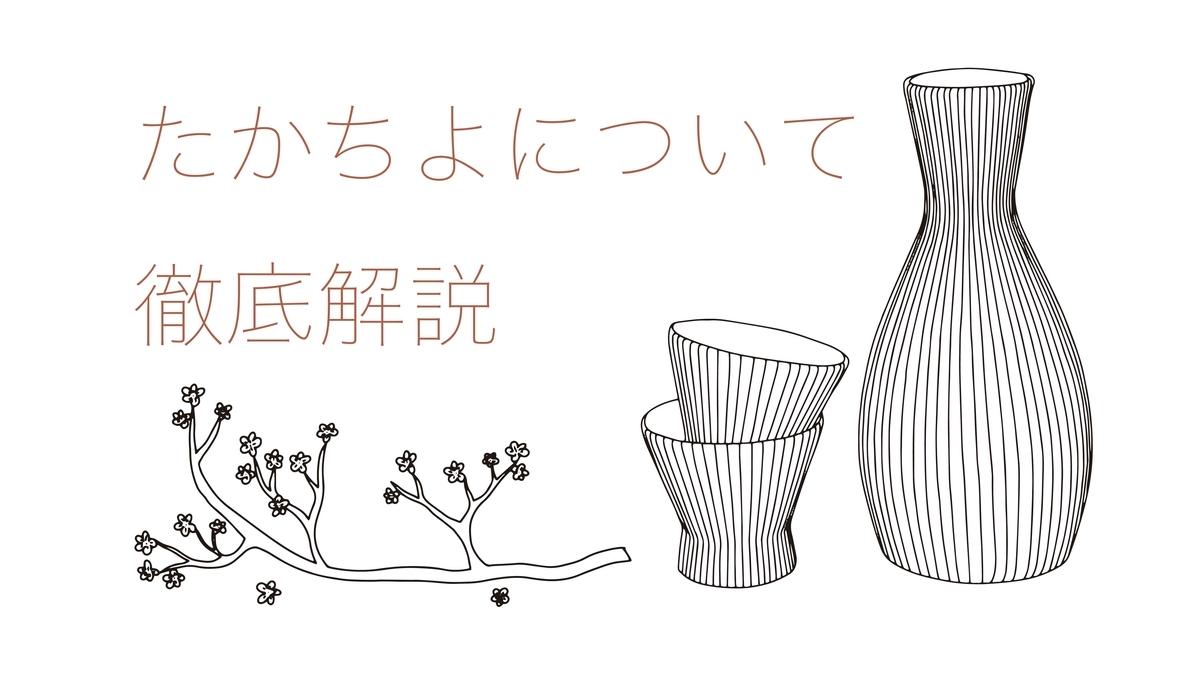 たかちよの日本酒を徹底解説!味の特徴は?どんなこだわりがあるの?|theDANN media
