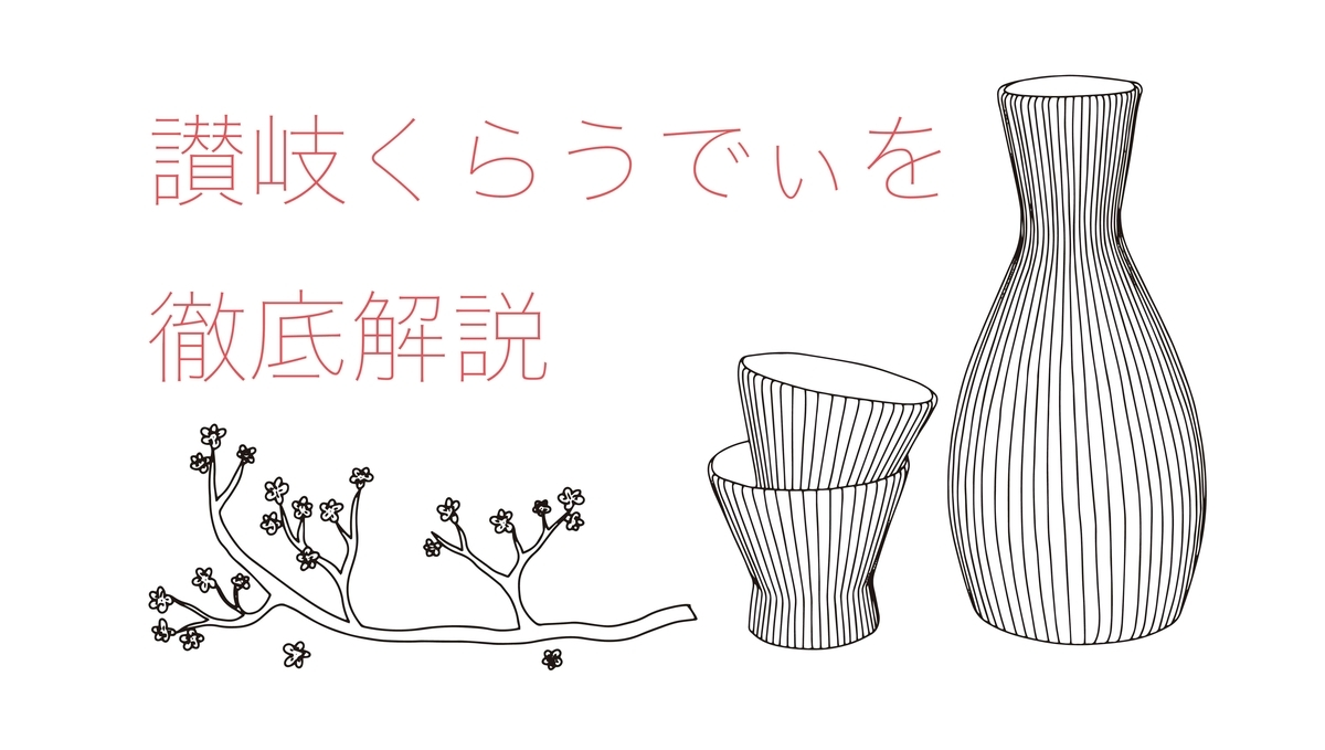 讃岐くらうでぃの日本酒を徹底解説!味の特徴は?どんなこだわりがあるの?|theDANN media