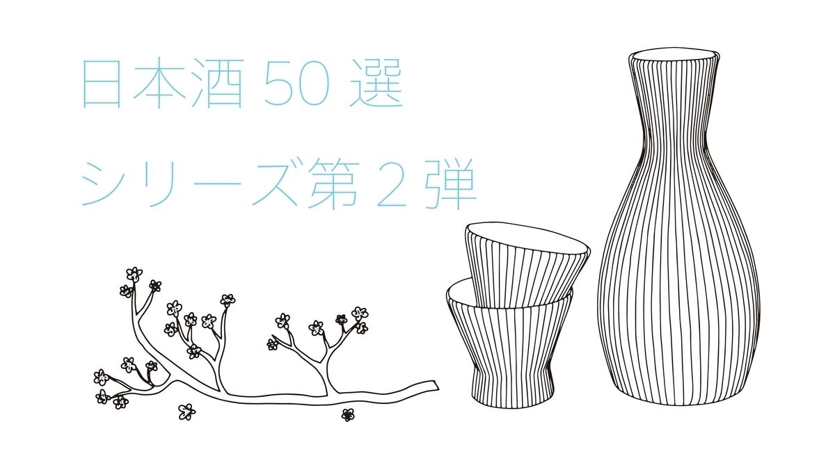 【Part2】おすすめ日本酒50選を徹底解説!味の特徴は?どんなこだわりがあるの?|theDANN media