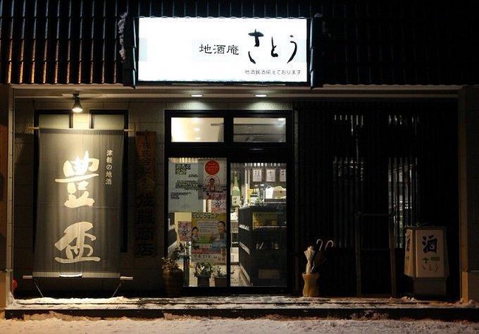 観光客にも優しい立地「佐藤信美酒店」|theDANN media