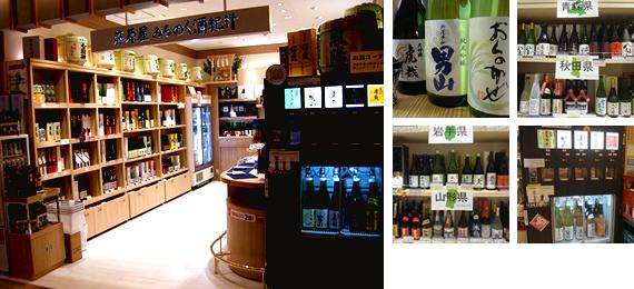 商品やサービスのラインナップが豊富な「藤原屋みちのく酒紀行 エスパル仙台店」|theDANN media