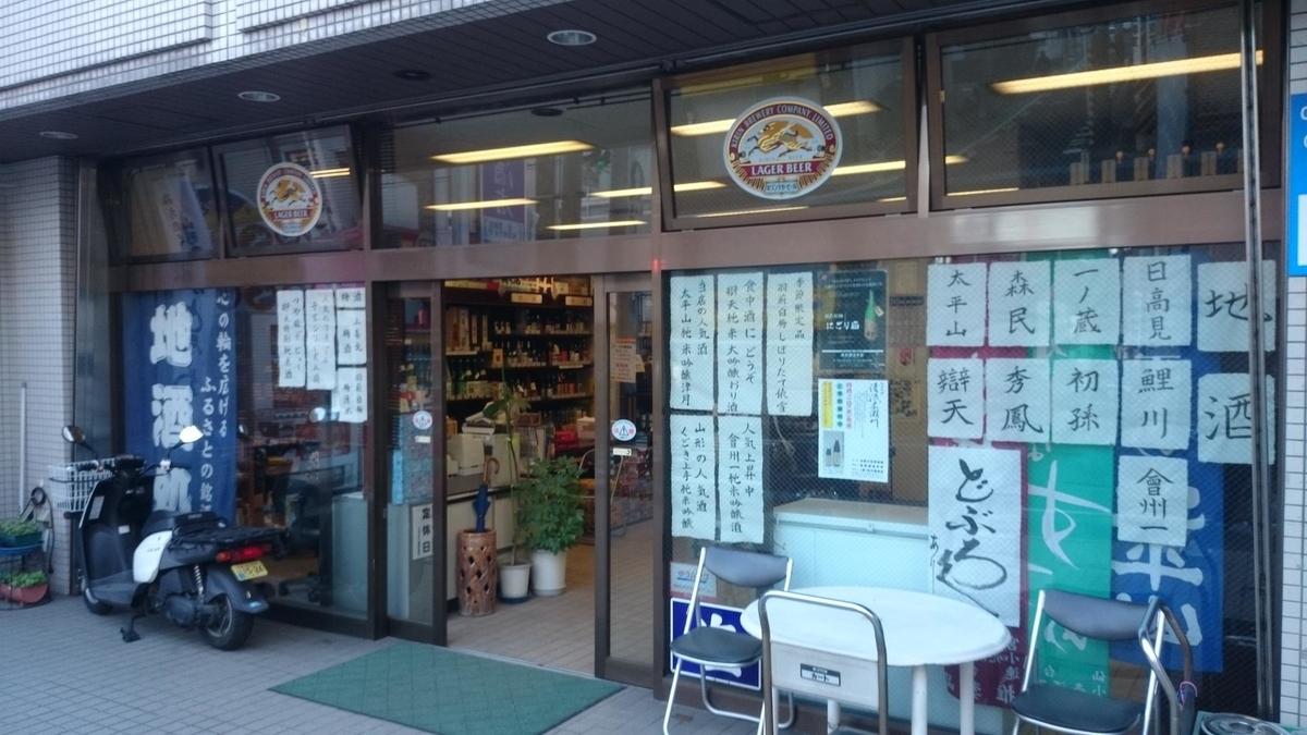 酒屋の中でも特に深い歴史のある「及川酒店」|theDANN media