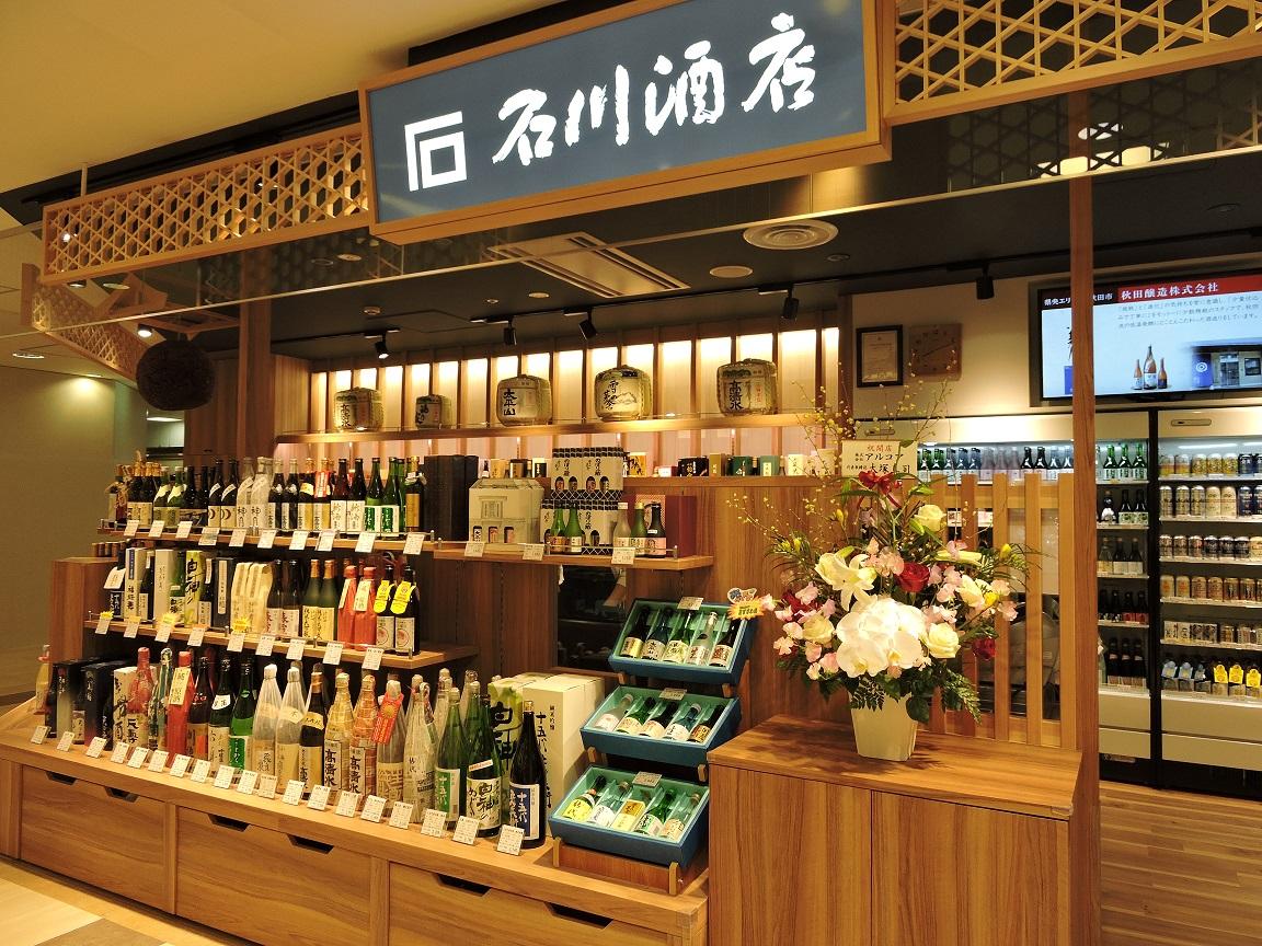 豊富な商品を取り揃えている「石川酒店 トピコ店」|theDANN media