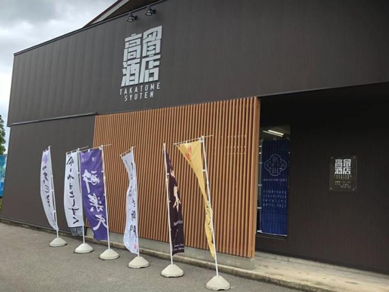 珍しい日本酒が買える「高留酒店」|theDANN media