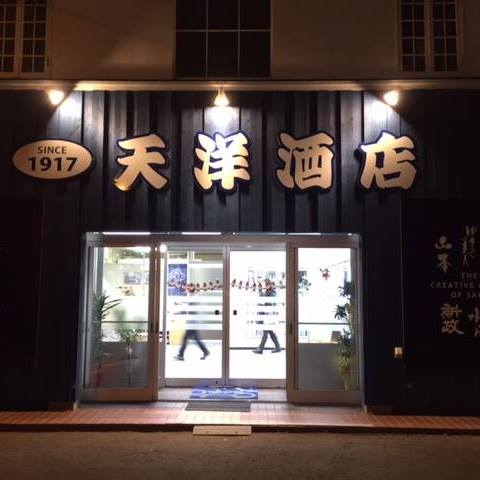秋田の地酒が揃った「天洋酒店」|theDANN media