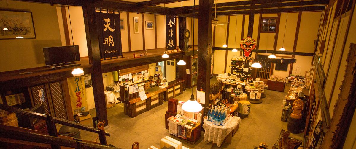 会津酒楽館 渡辺宗太商店|theDANN media