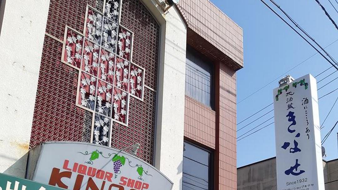 リカーショップキナセ・木名瀬酒店 地酒蔵きなせ|theDANN media