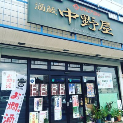 中野屋酒店|theDANN media