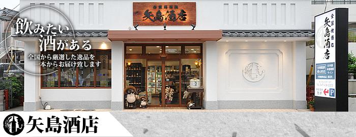 矢島商店|theDANN media