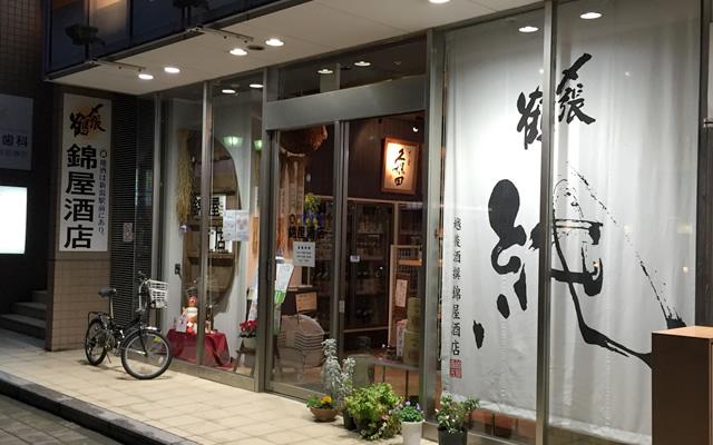 駅近のこだわり地酒専門店なら「錦屋酒店」|theDANN media