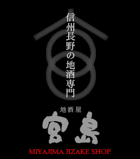 信州上田、真田の街で銘酒を探すなら地酒屋宮島|theDANN media