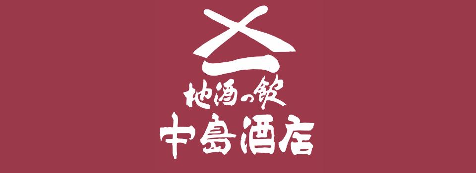 名城と風情が残る城下町松本で旨い酒を探すなら(有)中島酒店|theDANN media