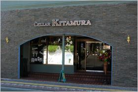 信州の中心長野市で美味しい地元ワインや地酒を探すならセラー・キタムラ|theDANN media