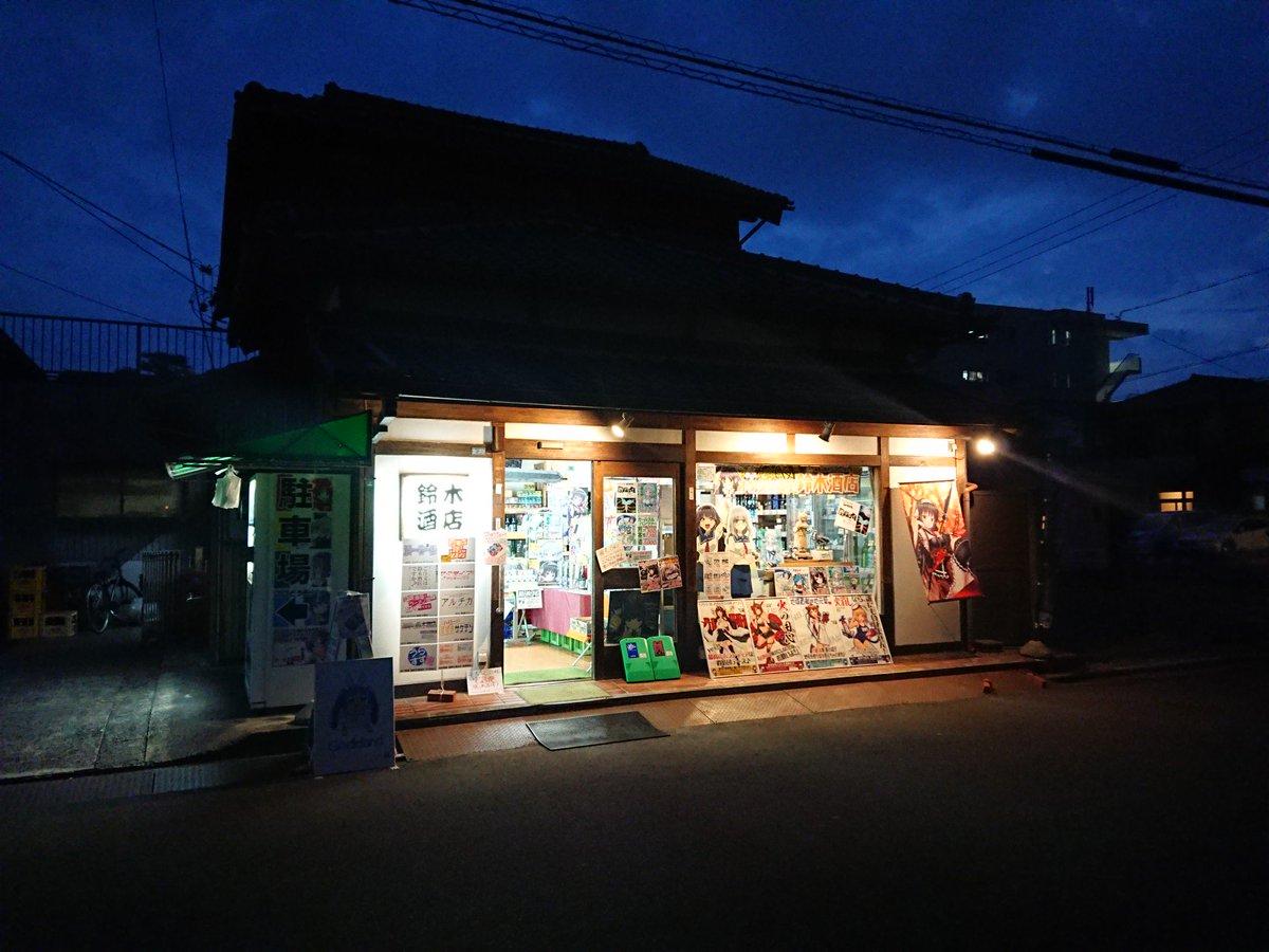 鈴木酒店|theDANN media