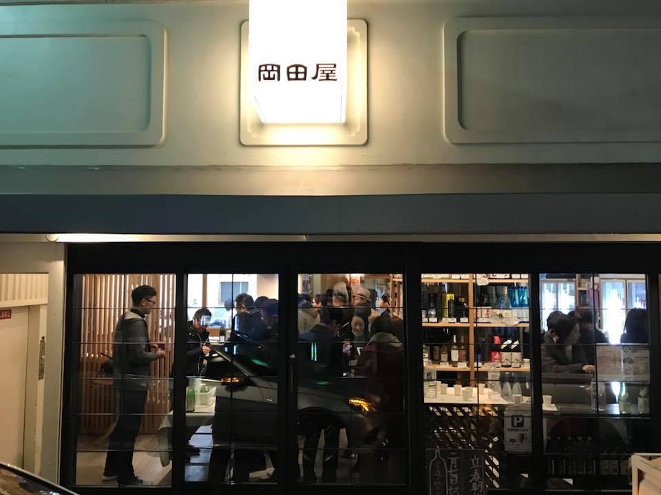 酒の岡田屋|theDANN media