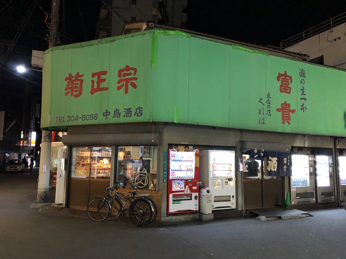 なかじま酒店|theDANN media