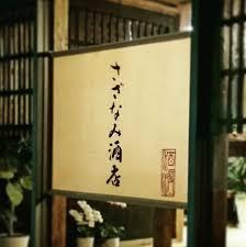 さざなみ酒店|theDANN media