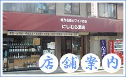 にしむら酒店|theDANN media