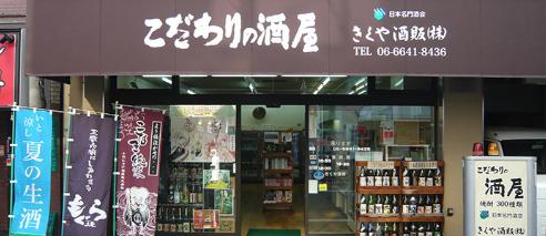 きくや酒販|theDANN media