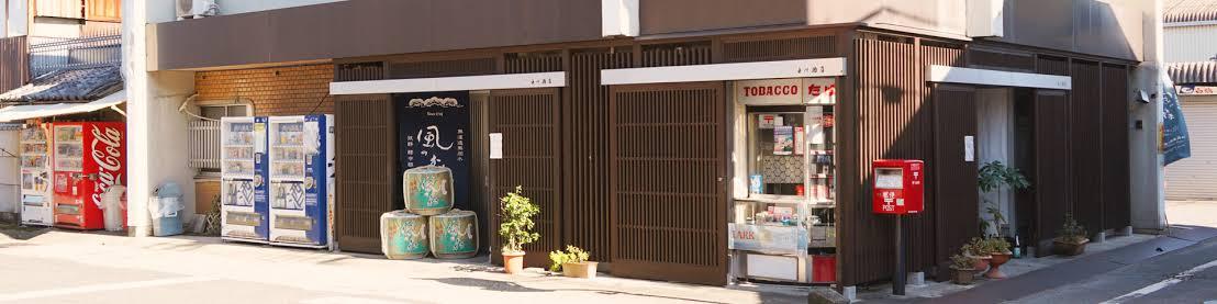 日本酒ソムリエにおすすめを教えてもらえる「東川酒店」|theDANN media