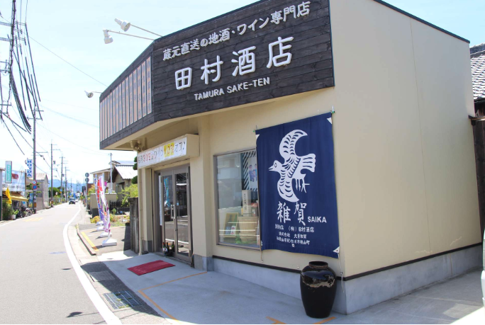 田村酒店|theDANN media