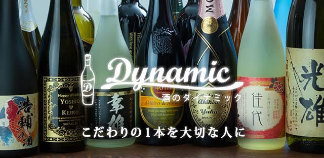 有限会社酒のダイナミック|theDANN media